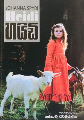 හයිඩි - Surasa Publication - Heidi