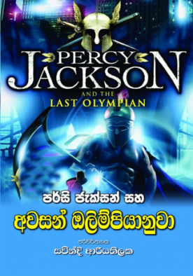 Percy Jackson and the Olympians - Book 5 - The Last Olympian
